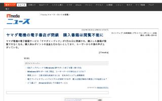ヤマダ電機の電子書店が7月31日で閉鎖 購入書籍は閲覧不能、ポイントも返金せず