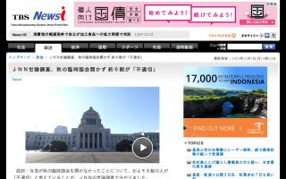 安倍内閣支持率54.8% 秋の臨時国会開かず 約6割が「不適切」[TBS]