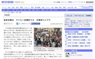 「新しい戦いのはじまりだ!」「こんなに多くの人が反対してるのに…悔しい!」今日も市民らが怒りのデモ行進…東京