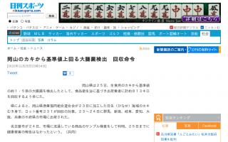 岡山の生食用カキから基準値上回る大腸菌検出…回収命令