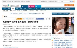9000円で女子高生にみだらな行為 買春の疑いで福島県いわき市の東電社員逮捕