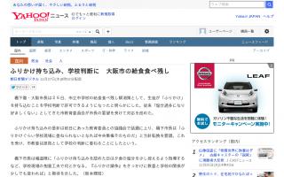 ふりかけ持ち込み、学校判断で許可 大阪市の給食食べ残し問題で市教委が対応を変更