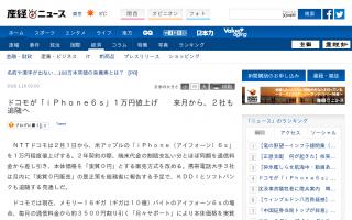 ドコモが「iPhone6s」1万円値上げ  来月から、2社も追随へ  (産経ニュース)
