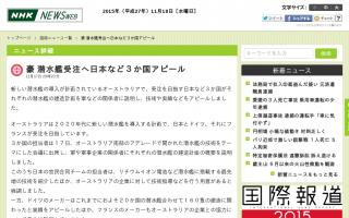 豪 潜水艦受注へ日本など3か国アピール