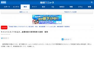 ちりとりにカメラ仕込み…盗撮容疑の駅清掃員を逮捕 福岡