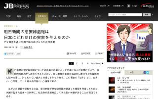 朝日新聞は日本の国民にどれだけの実害を与えたのか