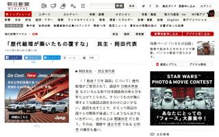 「歴代総理が築いたもの覆すな」民主・岡田代表
