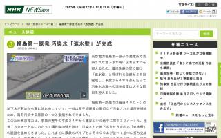 福島第一原発 汚染水「遮水壁」が完成 東電「放射性物質の流出は抑えられる」