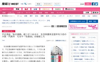 「性善説」破綻 生活保護不正受給絶つには 生活保護率全国平均3倍の大阪・門真市