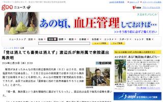 「党は消えても喜美は消えず」・・・渡辺喜美前代表(62)、無所属出馬