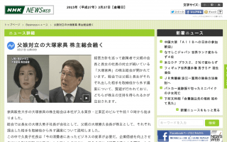 久美子社長「今の消費者にあった変革が必要」大塚会長「私なら会社をもっとよくできる」