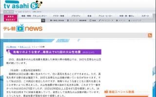 地鳴りのような音が…箱根山で471回の火山性地震