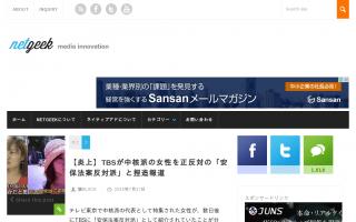 テレビ東京で中核派の代表として特集された女性が、数日後にTBSに「安保法案反対派」として紹介