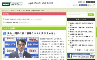 民主・岡田代表「侵略きちんと受け止めを」