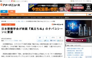日本禁煙学会、スタジオジブリの「風立ちぬ」に意見書公開…「この作品は条約違反」タバコの扱いについて特段の留意を