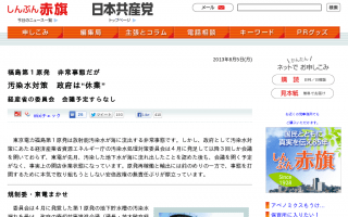 「安倍政権の無責任ぶりが際立つ」福島第一原発の<汚染水>海洋漏れ対策…政府は開店休業状態、会議予定すらなし [赤旗]