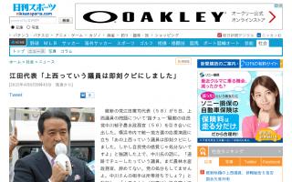 維新・江田代表「上西議員はクビ。自民の感覚じゃ処分ない」「中川さん相手は所帯持ち。上西さんと秘書は独身同士で自由恋愛」