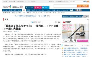 「誠意ある対応なかった」甘利氏、TPP交渉で米国に失望感