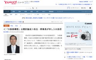 橋下氏「こてんぱんにやる」→民主・大畠氏「公開討論会を受けるつもりはない」