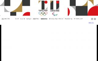 東京2020大会エンブレムを発表