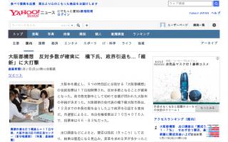 橋下氏、政界引退へ…大阪都構想 反対多数が確実に