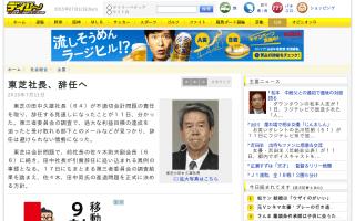 東芝・田中社長、辞任へ 不適切会計問題