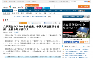 女子高生のスカート内盗撮、千葉大病院医師を逮捕 生徒ら取り押さえ