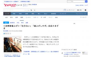 牛丼並盛りが380円に 吉野家値上げ「仕方ない」「値上げしすぎ」反応さまざま