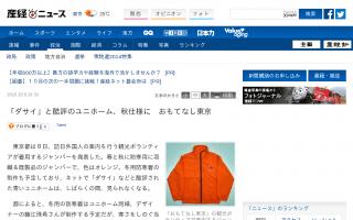 「ダサイ」と酷評のユニホーム、秋仕様に…観光ボランティア「おもてなし東京」