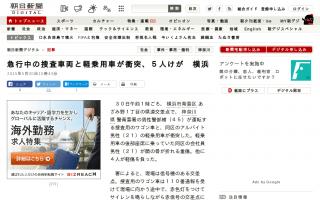 急行中の捜査車両と軽乗用車が衝突、5人けが 横浜