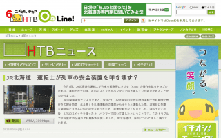 JR北海道 運転士が列車の安全装置(ATS)をハンマーで叩き壊す? 75分の遅れ