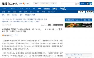 安保報道「反対デモばかり取り上げている」NHKに厳しい意見62% 9月に9655件