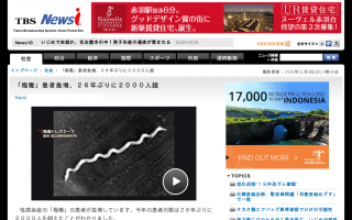 「梅毒」患者急増、26年ぶりに2000人超 最多は東京の823人