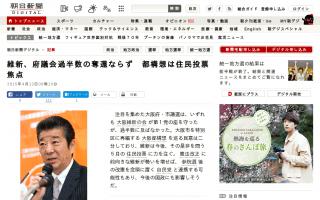 大阪維新の会、府議会過半数の奪還ならず 都構想は住民投票焦点