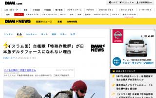 安倍首相、日本版デルタフォース (対テロ特殊部隊)の必要性訴え