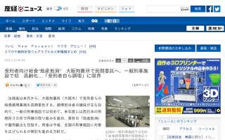 """受刑者向け給食""""地産地消"""" 大阪拘置所で民間委託へ、一般刑事施設で初 高齢化で自炊に限界"""