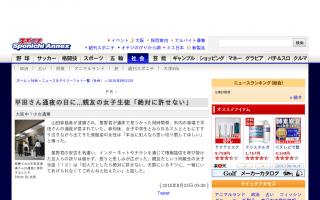 平田さん通夜の日に…親友の女子生徒「絶対に許せない」- 大阪