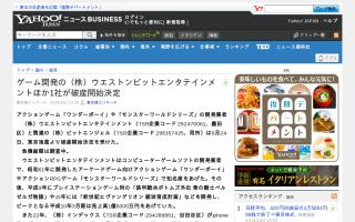 助けて!またゲーム会社が倒産したの!日本人のゲーム業界離れ