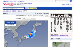 長野県北部でM6.8、最大震度6弱の地震発生 最大震度5弱の余震も続く 津波の心配はなし