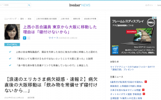 上西議員、国会欠席の日に東京から大阪へ移動した理由は「寝付けないから」