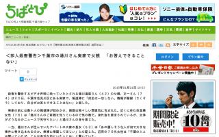湯川さんが住むアパートの大家の長女(53)「あの優しそうな人が何で事件に巻き込まれるのか。無事帰国して」