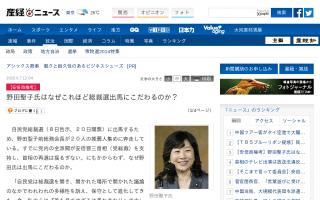 野田聖子氏はなぜこれほど総裁選出馬にこだわるのか?