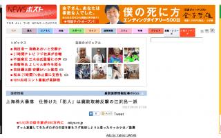 上海株大暴落 仕掛けた「犯人」は腐敗取締反撃の江沢民一派