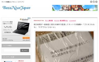 朝日新聞が一般家庭に朝刊を無料で配達してネットで非難轟々「ゴミを入れるな」「タダでもいらない」「有害図書を配るな」2