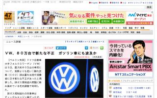 VW、80万台で新たな不正 ガソリン車にも波及か (共同通信)