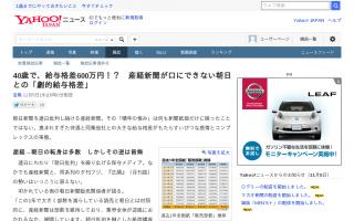 40歳で、給与格差600万円!? 産経新聞が口にできない朝日との「劇的給与格差」