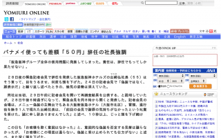 バナメイエビ使っても差額「50円」辞任の社長強調…阪急阪神ホテルズ