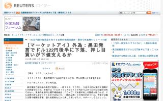 黒田発言でドル122円後半に下落、押し目買いが下値支えるか