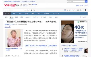 緒方貞子・元国連難民高等弁務官「難民受け入れは積極的平和主義の一部」受け入れに慎重な日本政府の姿勢を改めるべきと語る