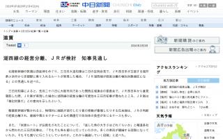 北陸新幹線の敦賀以西延伸が小浜−京都ルートになった場合「JR湖西線が経営分離の検討対象線区に」…滋賀県知事が見通しを述べる